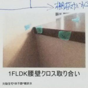 欠陥住宅_床不陸_雑排水_是正工事リスト02_07