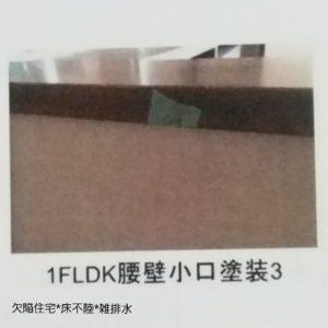 欠陥住宅_床不陸_雑排水_是正工事リスト02_14