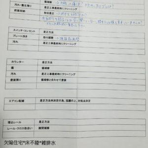 欠陥住宅_床不陸_雑排水_是正工事リスト01_37