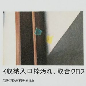 欠陥住宅_床不陸_雑排水_是正工事リスト03_02