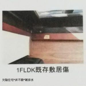 欠陥住宅_床不陸_雑排水_是正工事リスト02_04