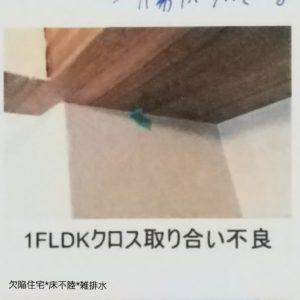 欠陥住宅_床不陸_雑排水_是正工事リスト01_19