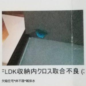 欠陥住宅_床不陸_雑排水_是正工事リスト02_20