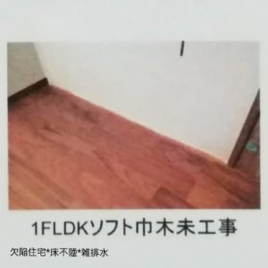 欠陥住宅_床不陸_雑排水_是正工事リスト01_34