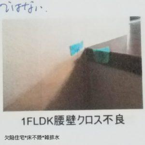 欠陥住宅_床不陸_雑排水_是正工事リスト02_08