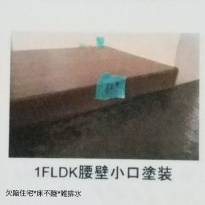 欠陥住宅_床不陸_雑排水_是正工事リスト02_12