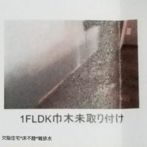 欠陥住宅_床不陸_雑排水_是正工事リスト02_05