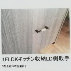 欠陥住宅_床不陸_雑排水_是正工事リスト01_09