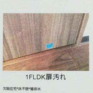 欠陥住宅_床不陸_雑排水_是正工事リスト03_24