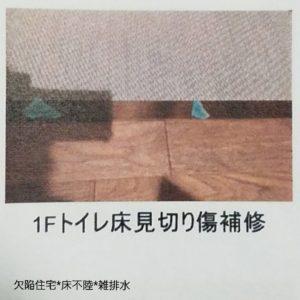 欠陥住宅_床不陸_雑排水_是正工事リスト06_26