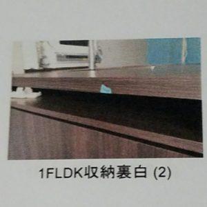 欠陥住宅_床不陸_雑排水_是正工事リスト03_04