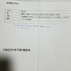 欠陥住宅_床不陸_雑排水_是正工事リスト04_15
