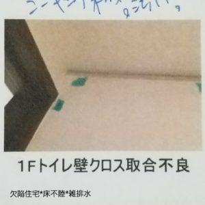 欠陥住宅_床不陸_雑排水_是正工事リスト06_07