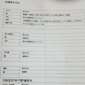 欠陥住宅_床不陸_雑排水_是正工事リスト03_36