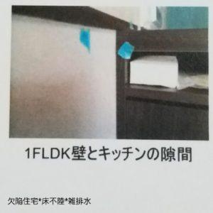 欠陥住宅_床不陸_雑排水_是正工事リスト04_14