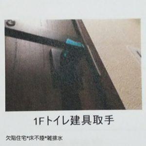 欠陥住宅_床不陸_雑排水_是正工事リスト06_18