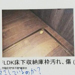 欠陥住宅_床不陸_雑排水_是正工事リスト03_14