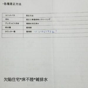 欠陥住宅_床不陸_雑排水_是正工事リスト05_12