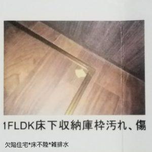 欠陥住宅_床不陸_雑排水_是正工事リスト03_15